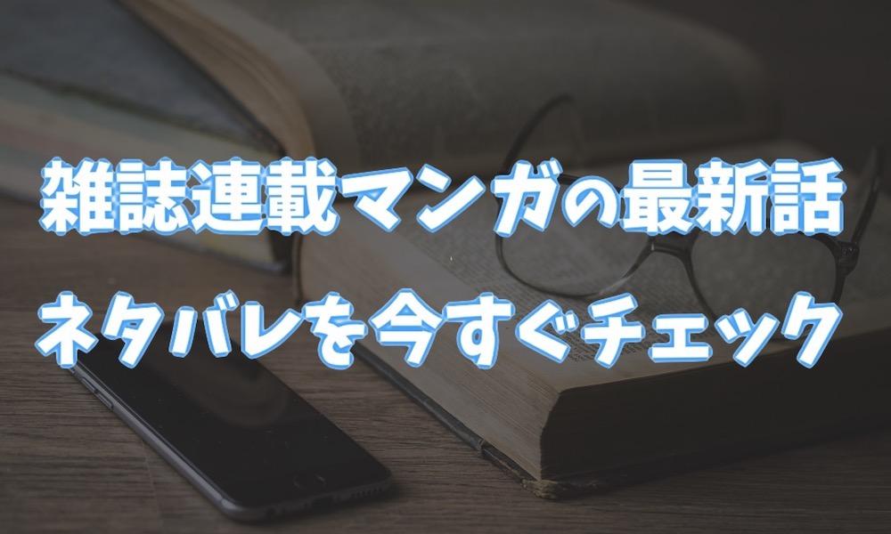 ネタバレ 47 クラマー さよなら 私 の 恩田希役を島袋美由利さん!さよなら私のクラマーが映画&アニメ化!ネタバレは?